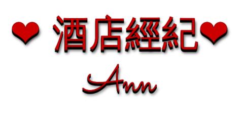 Ann酒店經紀公司、台北酒店應徵、打工、酒店公關工作、八大工作、酒店娛樂應徵
